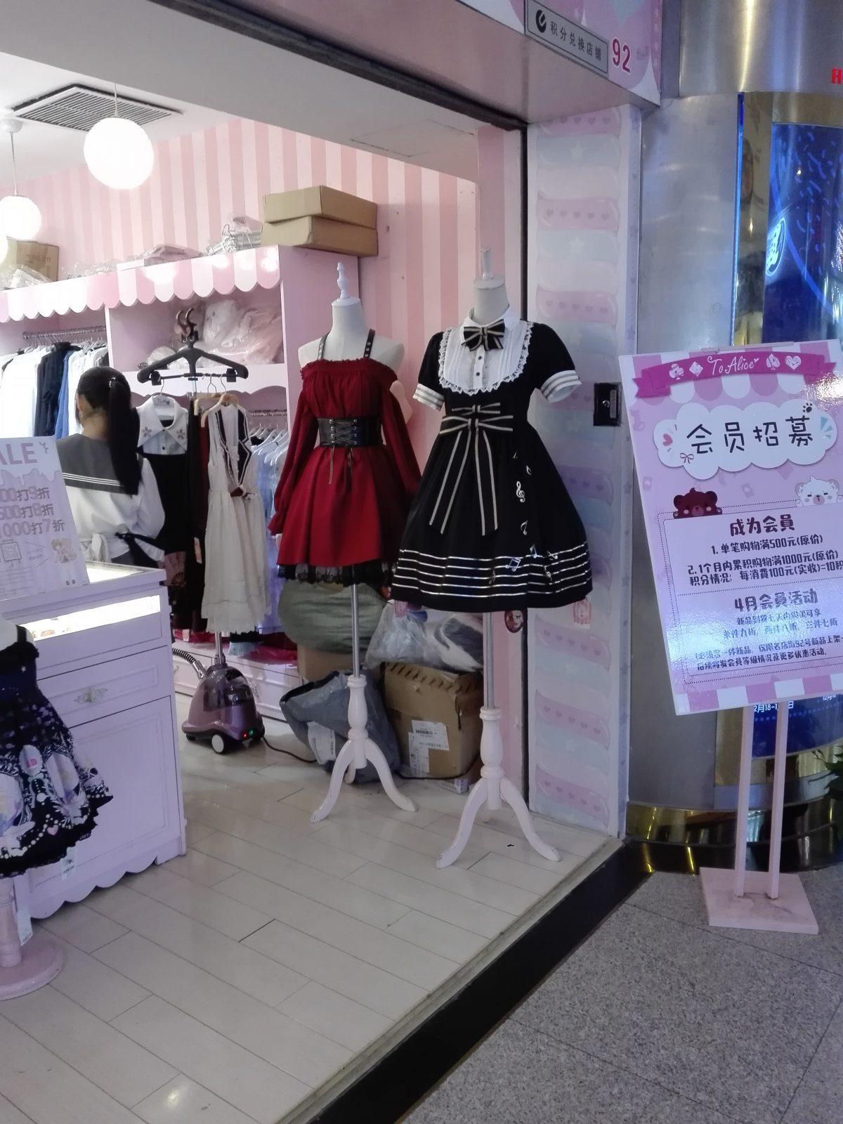 In China kann man Puppenkleider für sich selbst kaufen.